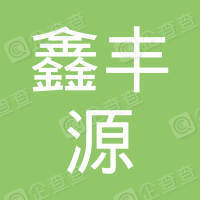 大连经济技术开发区岗西鑫丰源汽车配件经销部