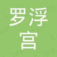 上林县罗浮宫瓷砖店