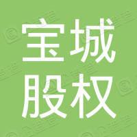 深圳市宝城股权投资基金管理有限公司
