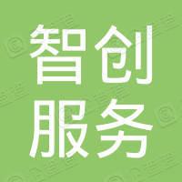 平湖市强村智创服务股份有限公司