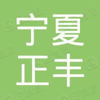 宁夏正丰房地产开发有限公司