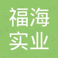 珠海经济特区福海实业(集团)股份有限公司