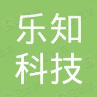武汉乐知科技有限公司