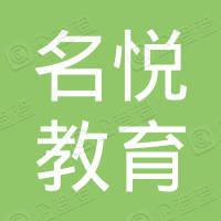 犍为县名悦教育信息咨询服务部