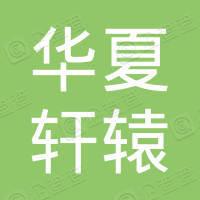 北京华夏轩辕文化传媒有限公司