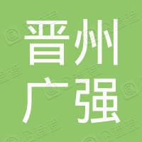 晋州市广强纤维素有限公司