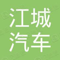 安徽江城汽车服务有限公司