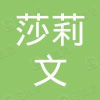 南京市溧水区莎莉文食品蛋糕店