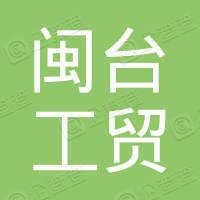 长治市闽台工贸有限公司