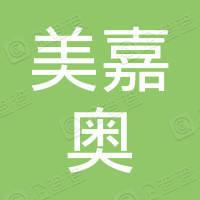 北京美嘉奥教育咨询有限公司陕西分公司