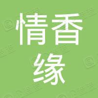 沭阳县胡集镇情香缘大酒店
