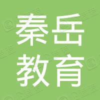 陕西秦岳教育科技有限公司