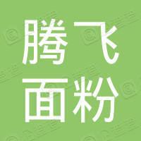 汾西县腾飞面粉厂
