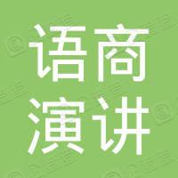 陕西语商演讲口才研究院