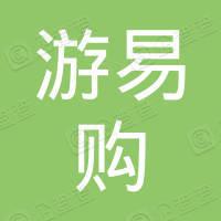 天津游易购科技有限公司