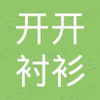 上海开开衬衫总厂有限公司