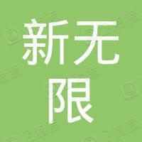 深圳市新无限物业管理有限公司