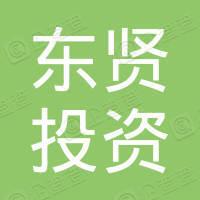 上海东贤投资有限公司