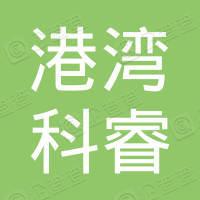 珠海港湾科睿创业投资有限公司
