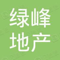 扬州绿峰房地产开发有限公司