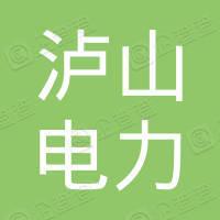 西昌泸山电力有限责任公司西普电站分公司
