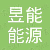 浙江昱能能源发展有限公司