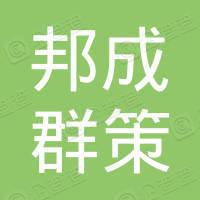 深圳邦成群策投资管理中心(有限合伙)