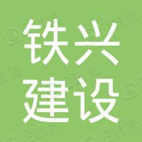 四川铁兴建设管理有限公司甘肃分公司