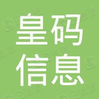 广州皇码信息科技有限公司