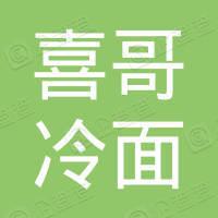 深圳市喜哥冷面餐饮管理有限公司