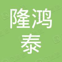 旌陽區隆鴻泰電力設備經營部
