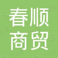 内丘县春顺商贸有限公司
