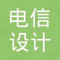 河北电信设计咨询有限公司