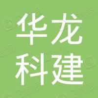 朝阳华龙科建股份有限公司