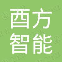 苏州酉方智能科技有限公司