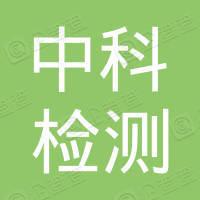 中科检测技术服务(重庆)有限公司
