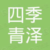 四季青泽影业(北京)有限公司