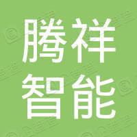 广东腾祥智能科技有限公司