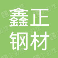 宁晋县鑫正钢材有限公司