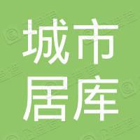珠海城市居库商业发展有限公司