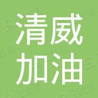 清河县清威加油站