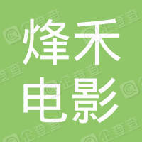 四川烽禾电影院有限公司