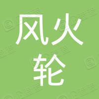 风火轮(深圳)数字科技有限责任公司