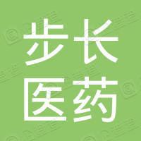 陕西步长医药研究院有限公司