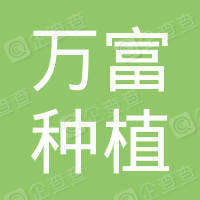 沁源县万富种植有限公司
