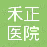 深圳禾正医院