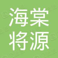 甘洛县海棠将源电站