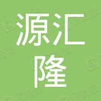 襄垣县源汇隆煤炭销售有限公司