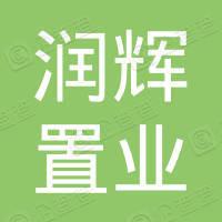 江苏润辉置业有限公司