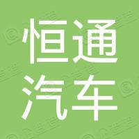 射阳县恒通汽车销售有限公司